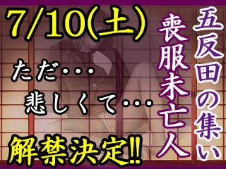 ただ・・・悲しくて 喪服未亡人『五反田の集い』 解禁!